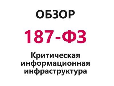 Критическая информационная инфраструктура (187-ФЗ)