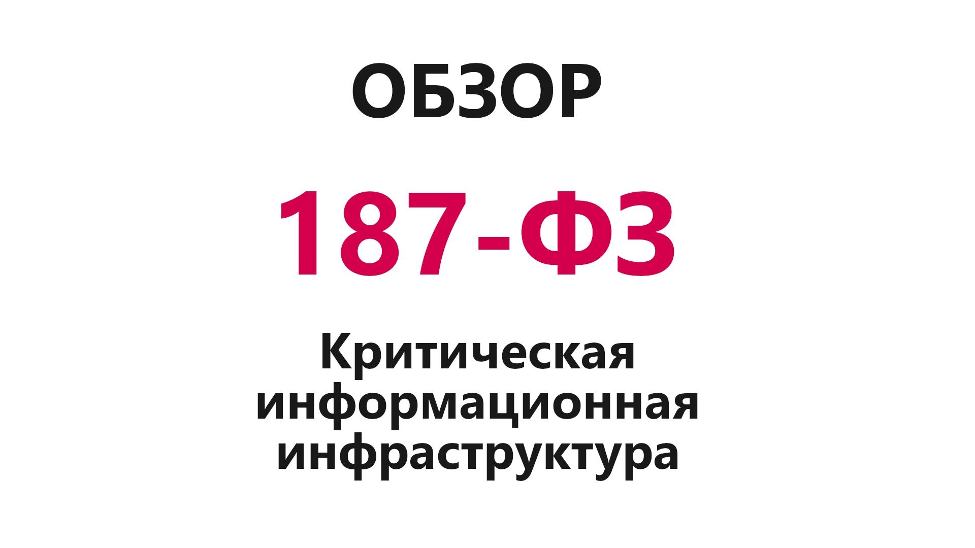 187-ФЗ: Критическая информационная инфраструктура